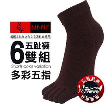 【AILIMI】蜂蟻1/2休閒五趾襪
