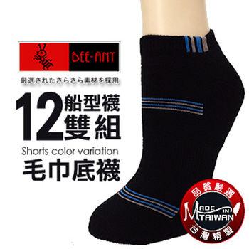 【AILIMI】CASL台灣製線條毛巾底休閒運動襪