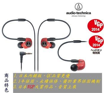 audio-technica ATH-IM70 日本直進 日本內銷 品質更優 鐵三角雙動圈交響單體 可換線式 入耳式耳機 一年保固永續保修