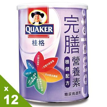 【桂格完膳】完膳營養素-穩健配方900g(12罐) 糖尿病適用