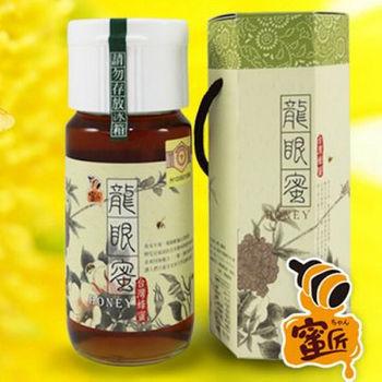 【蜜匠】純正龍眼蜂蜜700g(1瓶)