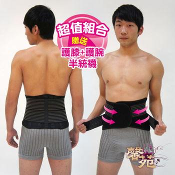 (馨苑)竹炭調整型超透氣護腰帶(送護膝+護腕+半統襪)
