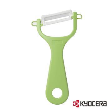 【KYOCERA】日本京瓷新款陶瓷削皮刀(綠)