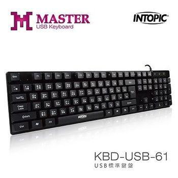 INTOPIC 廣鼎-USB標準鍵盤 KBD-USB-61