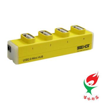 嘻哈部落Seehot【不干擾】4 埠USB 2.0 HUB集線器(SH-H809)-黃色