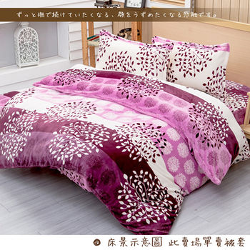 Lapin 柳葉紫 法蘭絨雙人被套-180x210cm