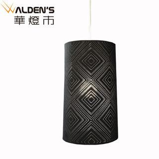 【華燈市】黑色菱格麂皮單吊燈(時尚條紋風)