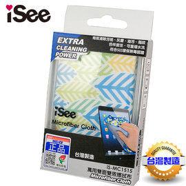 iSee 萬用雙面雙效擦拭布(IS-MC1515)-綠葉