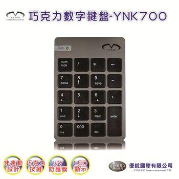 優銳V-COOL 巧克力數字鍵盤 YNK700