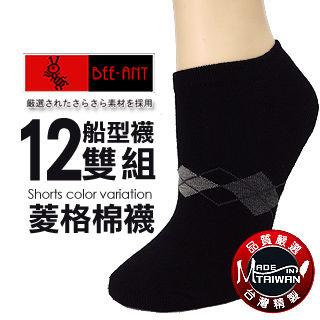 【AILIMI】CASL台灣製小菱格毛巾底運動襪