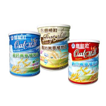 【漢莎】高能壯高鈣植物奶4件特惠任選組
