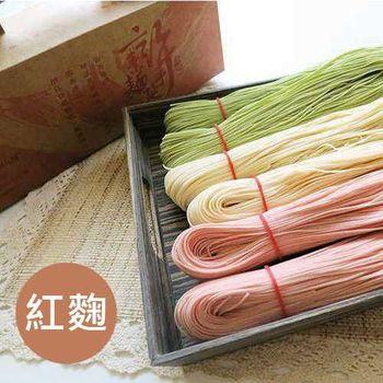 【石碇許家手工麵線行】 傳統手工麵線-紅麴 (3包入)