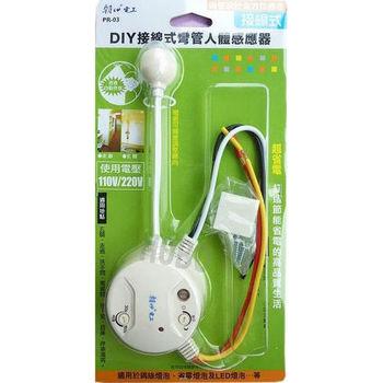 【朝日電工】DIY接線式彎管人體感應器 PR-03