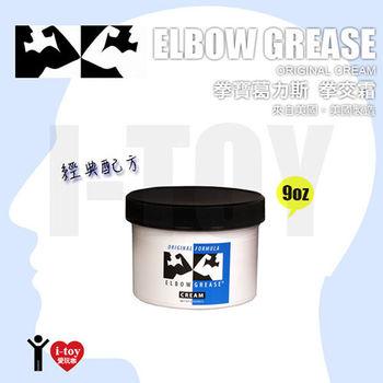 【9oz】美國 B. Cumming 拳寶葛力斯拳交霜 Elbow Grease Original Cream