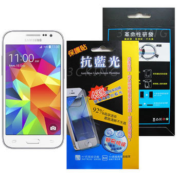 MIT 43%抗藍光 Samsung GALAXY CORE Prime 專用保護貼膜
