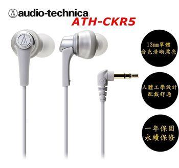 日本直進 audio-technica 鐵三角 ATH-CKR5 耳道式耳機 高解晰音色 日本內銷 一年保固永續保修 冰雪白