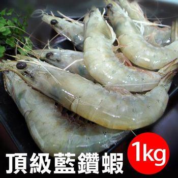 【築地一番鮮】頂級藍鑽蝦1KG免運組(約40-50隻)