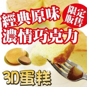 【郭記名點】巧克力3D蛋糕x1+原味3D蛋糕x1(1個8吋)
