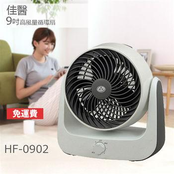 【佳醫】超淨新一代9吋高風量循環扇HF-0902