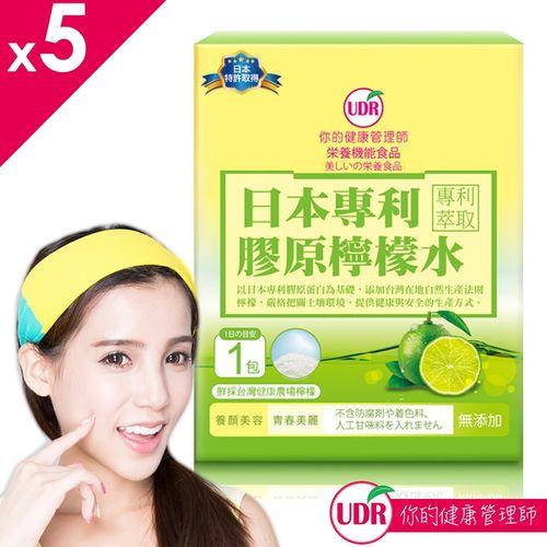 UDR日本專利膠原蛋白檸檬水x5盒