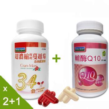 【素天堂】超濃縮專利蔓越莓膠囊-北美紅寶石+輔酵素Q10(2+1瓶組)