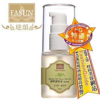 任-《FASUN琺頌》瞬間護髮素30ml-免沖洗