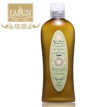 任-《FASUN琺頌》鎖色潤髮乳‧山葵根柔順400ml