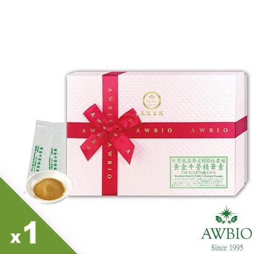 【美陸生技AWBIO】黃金牛蒡精華素粉包 台灣在地化生產【30包/盒】