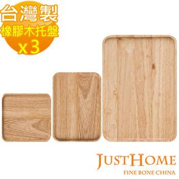 【Just Home】橡膠原木方型托盤3件組30cm+19cm+12.5cm(台灣製)