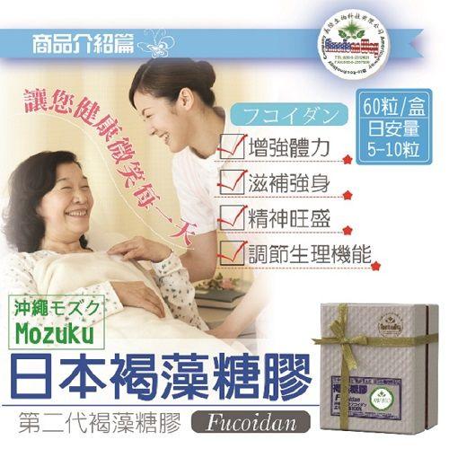 【美陸生技AWBIO】小分子日本褐藻糖膠Fucoidan 【60粒/盒】
