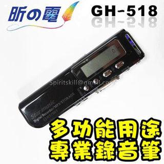 專業數位 MP3音樂 錄音筆8G 經典黑(GH518-8G-黑)