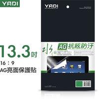 ~YADI~水之鏡13吋 ^#40 16 ^#58 9 ^#41  AG抗眩防汙光學 螢幕