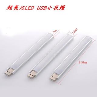 超亮 15LED 小夜燈(舍電腦桌 學習閱讀 行動電源伴侶 鍵盤USB小夜燈)