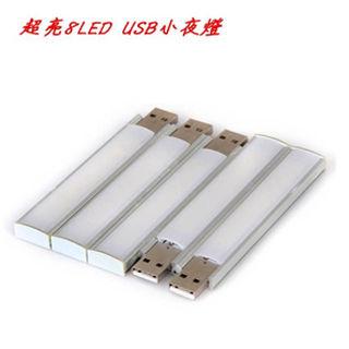 超亮 8LED 小夜燈(宿舍電腦桌 學習閱讀 移動電源伴侶 鍵盤USB小夜燈)