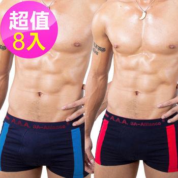 3A-Alliance 男性運動短版四角內褲  8件組 M4509