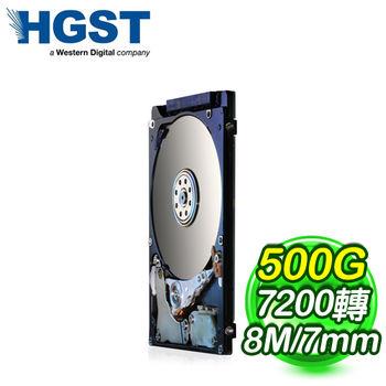 HGST 500G 2.5吋 7200轉 8M快取 SATA3 7mm 硬碟(H2IK5003272SA)