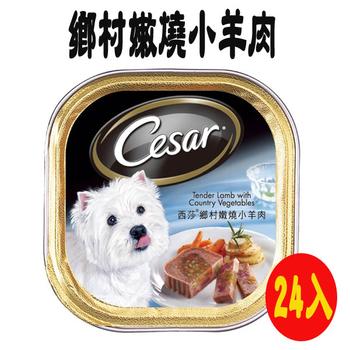 【Cesar 】西莎餐盒 鄉村嫩燒小羊肉口味 100g X 24入