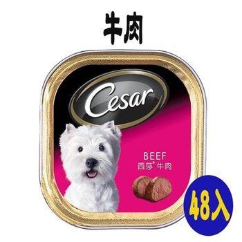 【Cesar 】西莎餐盒 牛肉口味 100g X 48入