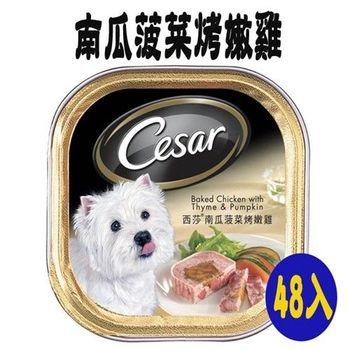 【Cesar 】西莎餐盒 南瓜菠菜烤嫩雞口味 100g X 48入