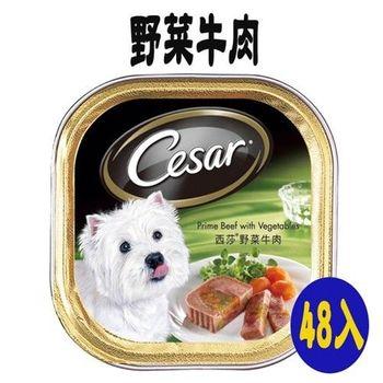 【Cesar 】西莎餐盒 野菜牛肉口味 100g X 48入
