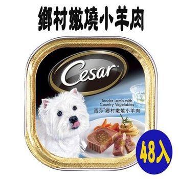 【Cesar 】西莎餐盒 鄉村嫩燒小羊肉口味 100g X 48入