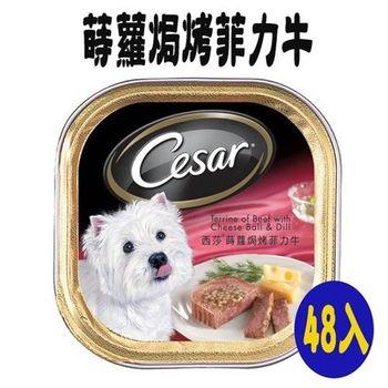 【Cesar 】西莎餐盒 蒔蘿焗烤菲力牛口味 100g X 48入