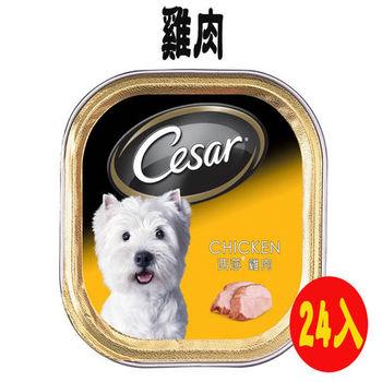 【Cesar 】西莎餐盒 雞肉口味 100g X 24入