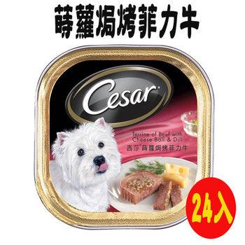 【Cesar 】西莎餐盒 蒔蘿焗烤菲力牛口味 100g X 24入