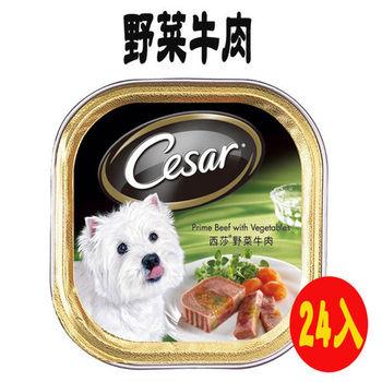 【Cesar 】西莎餐盒 野菜牛肉口味 100g X 24入