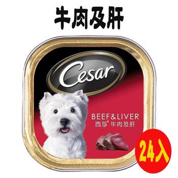 【Cesar 】西莎餐盒 牛肉及肝口味 100g X 24入