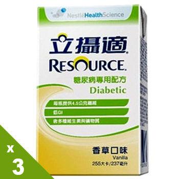 【RESOURCE 立攝適】糖尿病配方香草口味237mlX24(3箱)