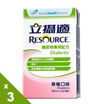 【RESOURCE 立攝適】立攝適糖尿病配方草莓口味237mlX24(3箱)