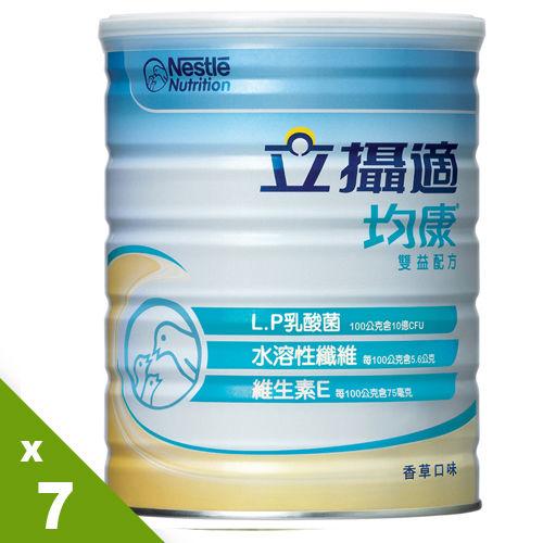 【RESOURCE 立攝適】買6送1 立攝適均康雙益配方(800g/香草口味)