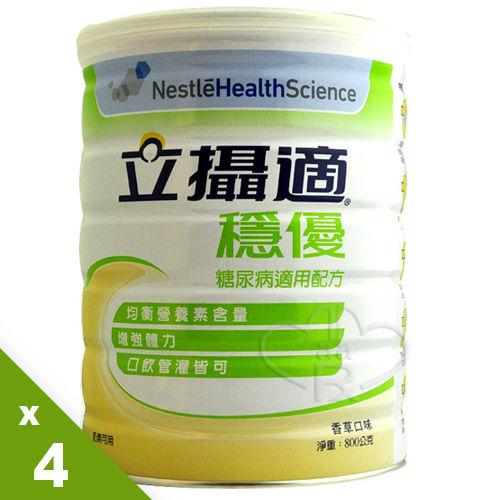 【RESOURCE 立攝適】立攝適穩優糖尿病適用配方800g/香草口味(4入)